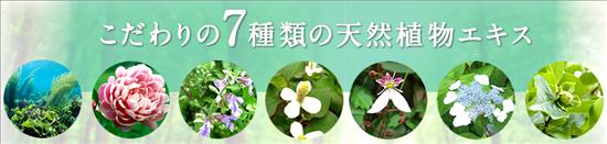 7種類の天然エキス